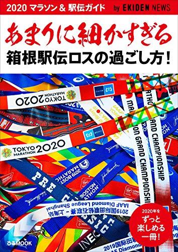 あまりに細かすぎる箱根駅伝ロスの過ごし方!2020マラソン&駅伝ガイド (ぴあ MOOK)