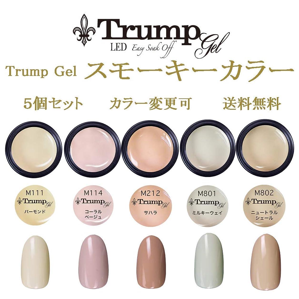 拳妻それから日本製 Trump gel トランプジェル スモーキーカラー 選べる カラージェル 5個セット スモーク ベージュ グレー ブラウン ピンク