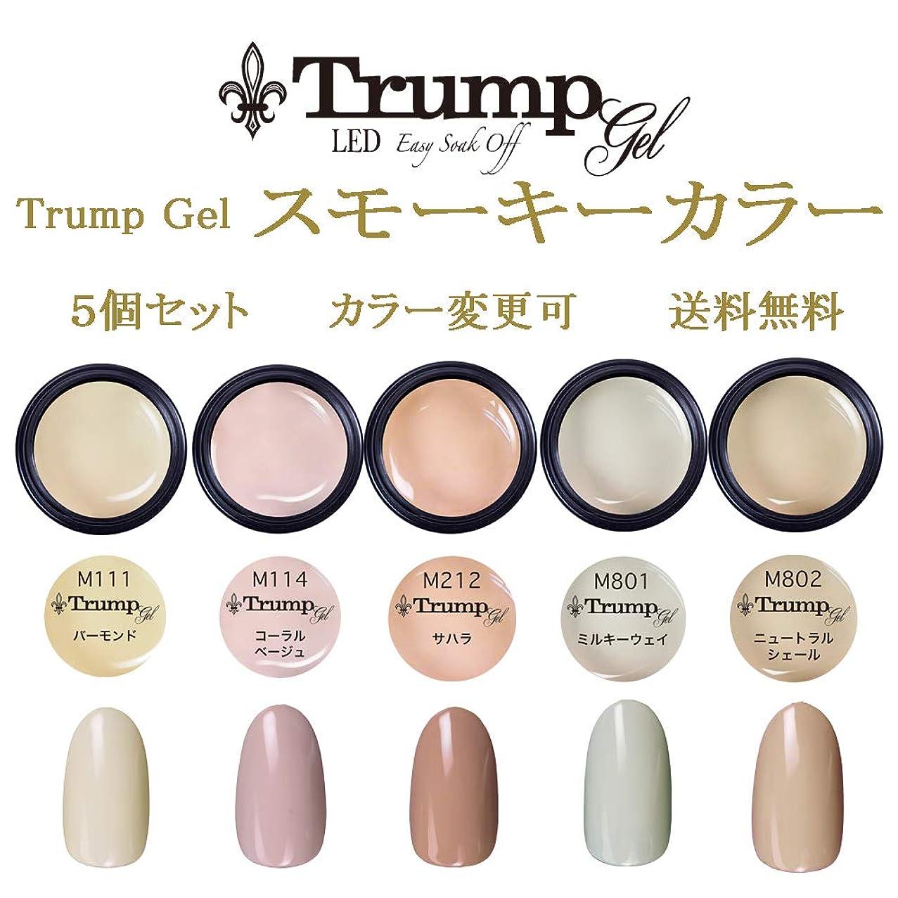 居心地の良い規制エチケット日本製 Trump gel トランプジェル スモーキーカラー 選べる カラージェル 5個セット スモーク ベージュ グレー ブラウン ピンク