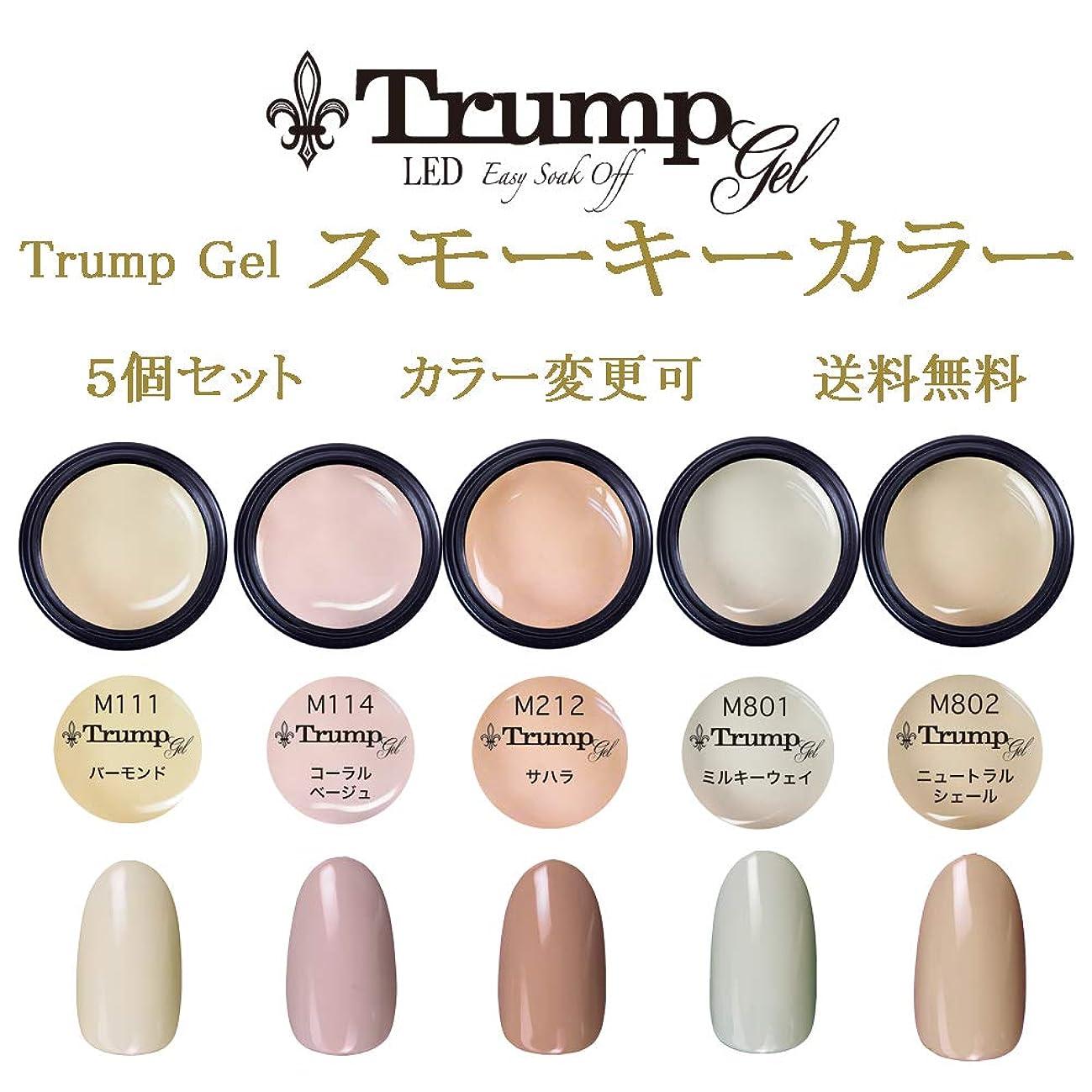 計画宣教師シェル日本製 Trump gel トランプジェル スモーキーカラー 選べる カラージェル 5個セット スモーク ベージュ グレー ブラウン ピンク