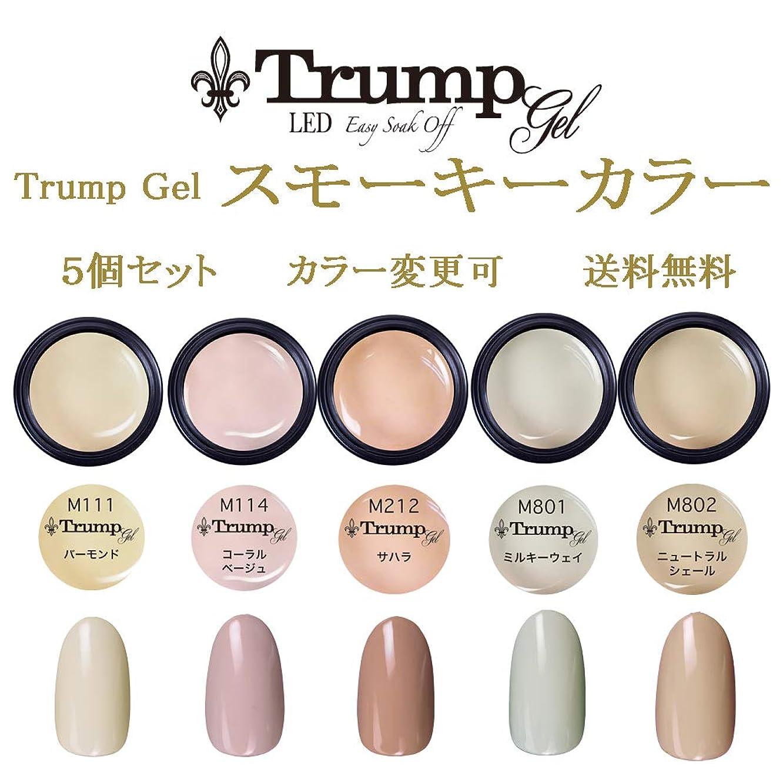 バリー維持運動日本製 Trump gel トランプジェル スモーキーカラー 選べる カラージェル 5個セット スモーク ベージュ グレー ブラウン ピンク