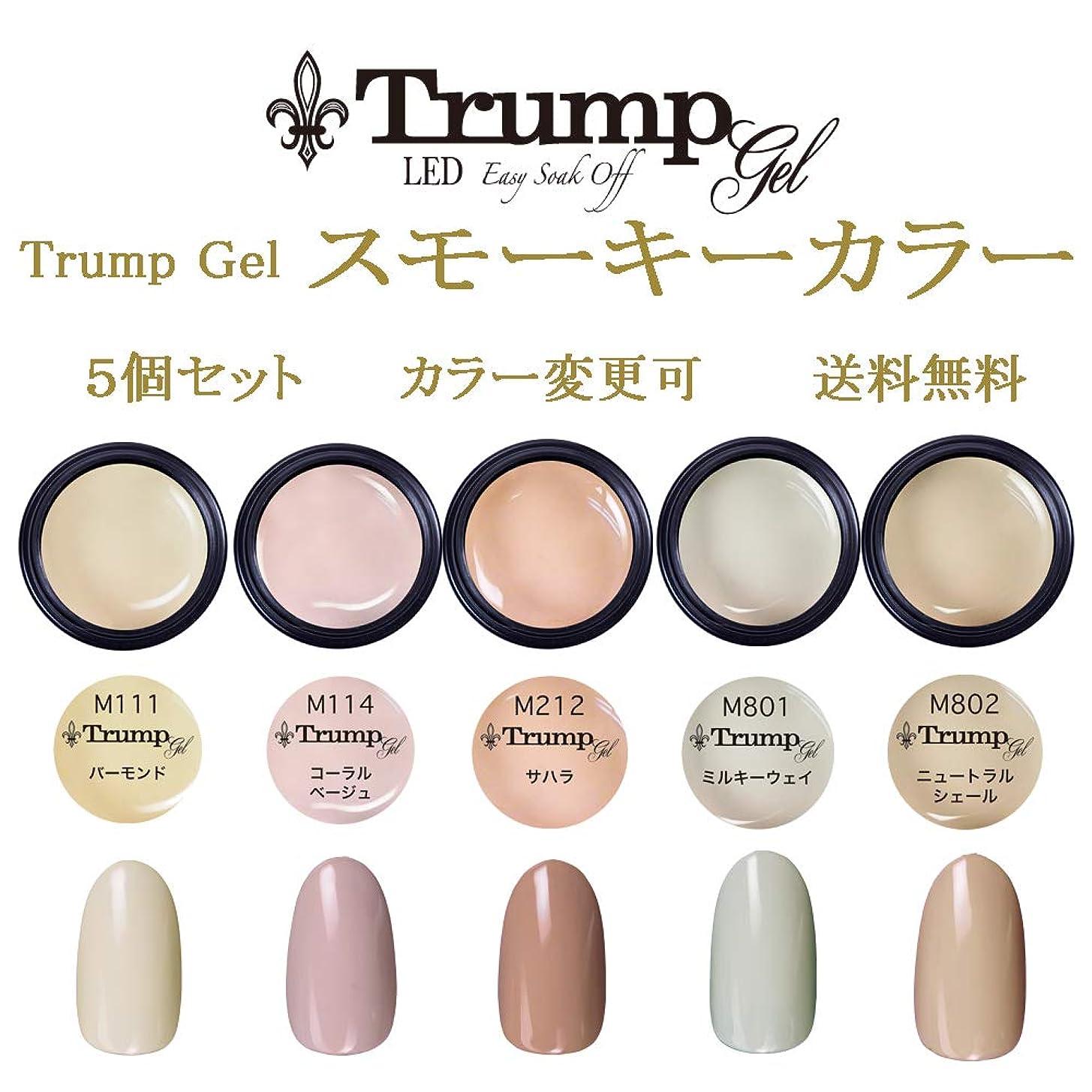聖書独立してぶら下がる日本製 Trump gel トランプジェル スモーキーカラー 選べる カラージェル 5個セット スモーク ベージュ グレー ブラウン ピンク