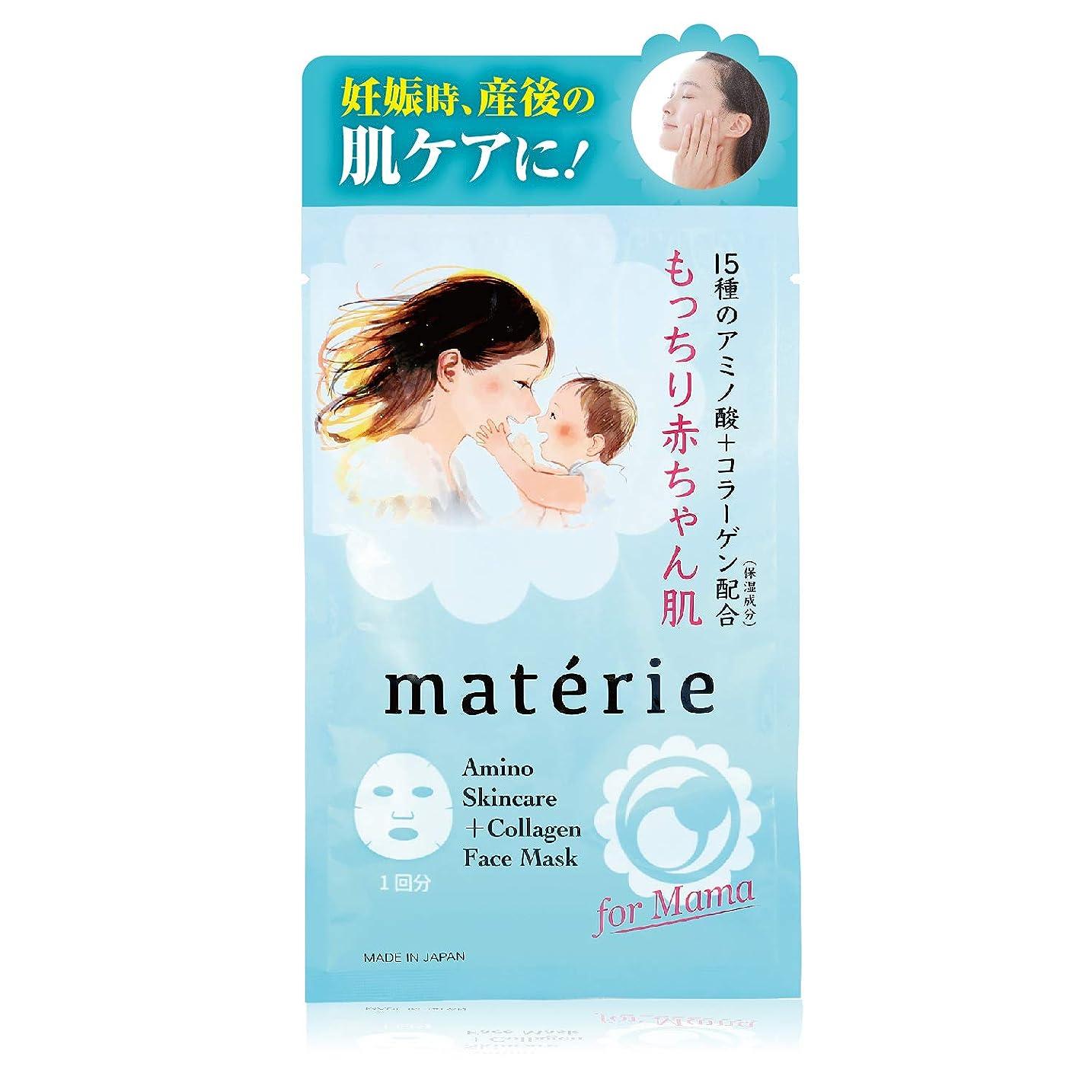 リップ装備する不満materie マタニティ 妊婦 フェイスマスク 敏感肌 乾燥肌 無添加 高保湿 低刺激 フェイスパック シートマスク マテリエ 1枚入