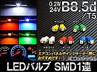 AP LEDバルブ B8.5d/T5 SMD 1連 0.2W 24V ホワイト AP-LB015-WH 入数:2個