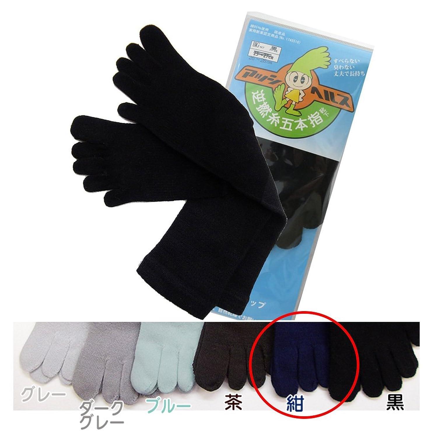 政治じゃない家主アッシヘルス 逆撚糸五本指靴下 かかと付き 男性用 AA26~28cm BIG (紺)