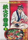 鉄火の巻平 1 (芳文社 コミックス)