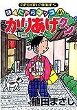 かりあげクン 46 (アクションコミックス)