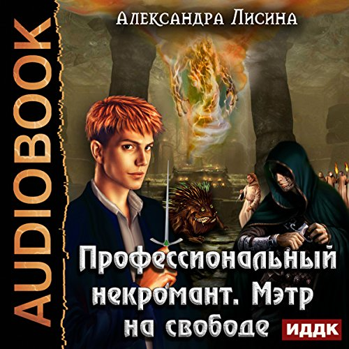 Maitre Is Free [Russian Edition] audiobook cover art