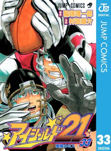 アイシールド21 33 (ジャンプコミックスDIGITAL)