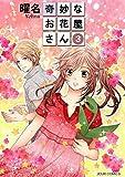 奇妙なお花屋さん : 3 (ジュールコミックス)