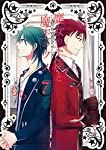 魔女の下僕と魔王のツノ(7) (ガンガンコミックス)