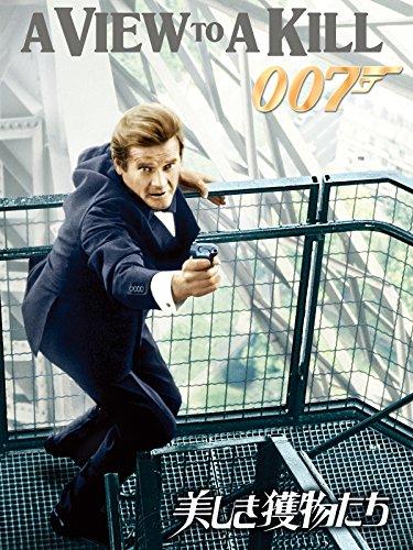 007/美しき獲物たちのイメージ画像