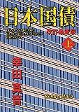 日本国債 改訂最新版(上) (角川文庫)