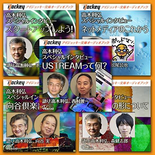 『高木利弘スペシャルインタビュー (5本セット)』のカバーアート
