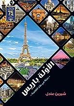 الأولة باريس (Arabic Edition)