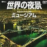 世界の夜景ミュージアム 夜空を焦がす光の惑星[DVD]