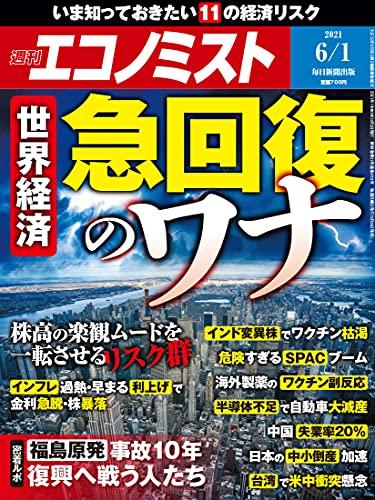 週刊エコノミスト 2021年6月1日号 [雑誌]