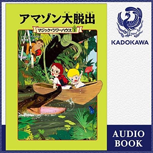 『マジック・ツリーハウス 第3巻』のカバーアート