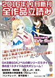 GA文庫&GAノベル2016年11月の新刊 全作品立読み(合本版) (GA文庫)