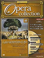 ニュルンベルクのマイスタージンガー (DVDオペラ・コレクション Vol.40)