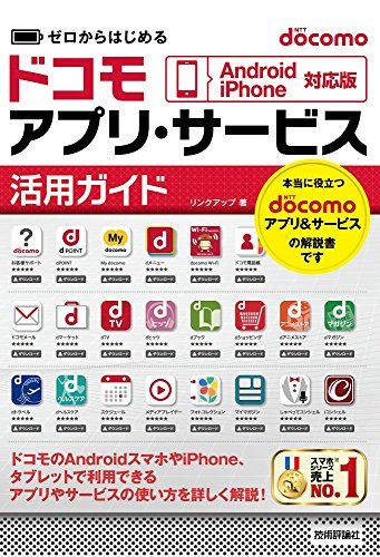 Mirror PDF: ゼロからはじめる docomoアプリ・サービス活用ガイド[Android/iPhone対応版]