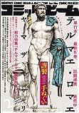 月刊コミックビーム 2012年2月号[雑誌]