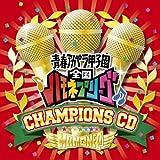 ハモネプ チャンピオンズCD(DVD付)
