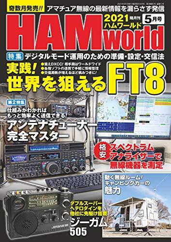 HAM world 2021年5月号 [雑誌]