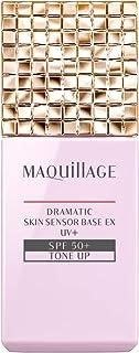 MAQUILLAGE(マキアージュ) ドラマティックスキンセンサーベース EX UV+ 化粧下地 トーンアップ 通常品 25mL