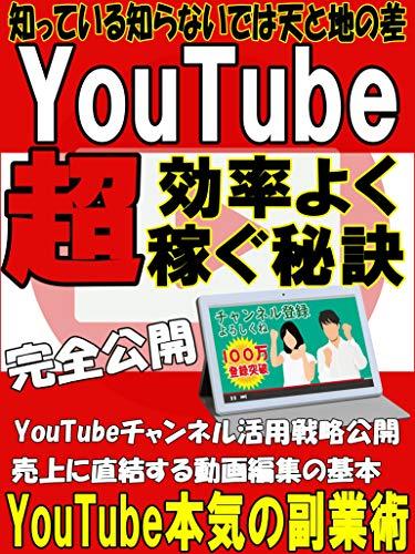 YouTubeで超効率良く稼ぐ秘訣【副業】【サラリーマン】