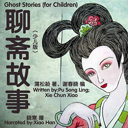 『聊斋故事 - 聊齋故事 [Ghost Stories]』のカバーアート