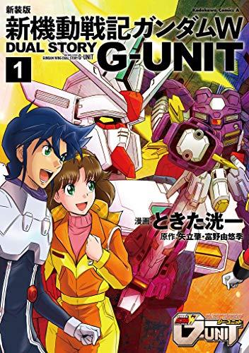 新装版 新機動戦記ガンダムW DUAL STORY G-UNIT(1) (角川コミックス・エース)の詳細を見る