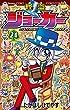 怪盗ジョーカー(24) (てんとう虫コミックス)