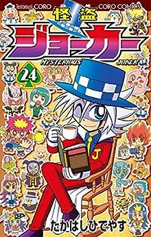 [たかはしひでやす]の怪盗ジョーカー(24) (てんとう虫コミックス)