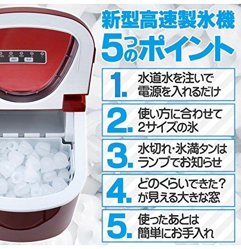 Shop405製氷機家庭用新型高速自動製氷機(氷2サイズ)かき氷レジャーアウトドア簡単大容量レッド405-imcn01