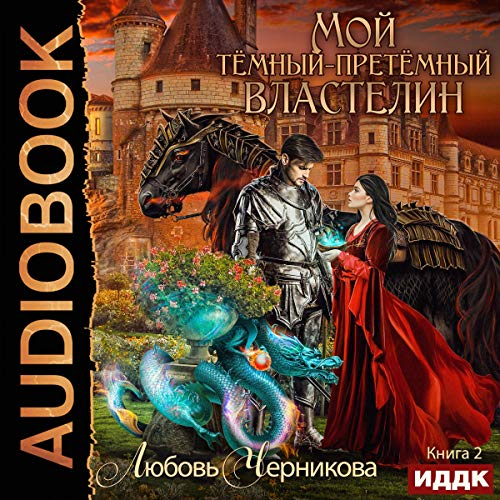 Мой темный-претемный властелин. Книга 2 [My Dark, Primeval Lord: Book 2] cover art