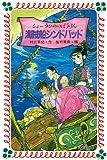 シェーラひめのぼうけん 海賊船シンドバッド (フォア文庫)