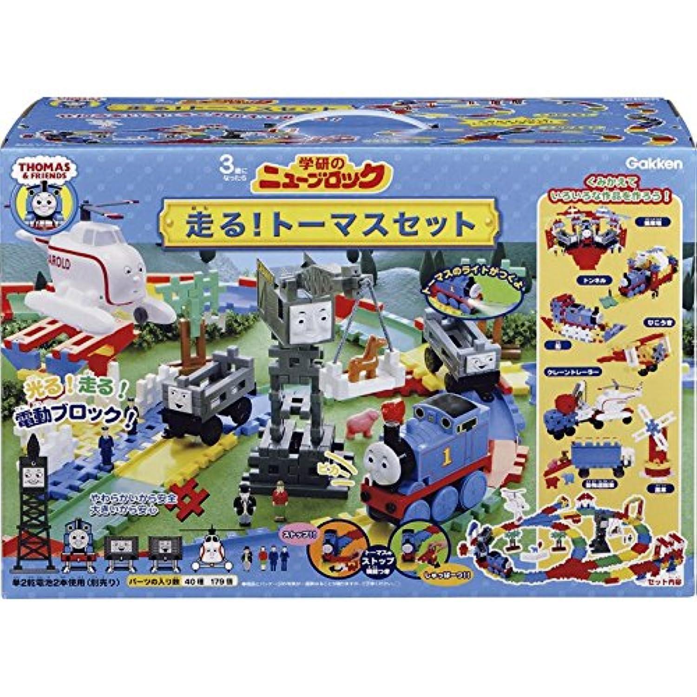 学研 ニューブロック走る!トーマスセット 【おもちゃ がっけん ガッケン 知育玩具 ちいくがんぐ とーます オモチャ おとこのこ にゅーぶろっく せんろ 鉄道 てつどう 12000】