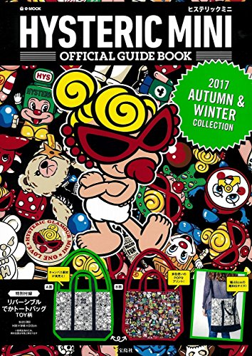Mirror PDF: HYSTERIC MINI OFFICIAL GUIDE BOOK 2017 AUTUMN & WINTER COLLECTION (e-MOOK 宝島社ブランドムック)