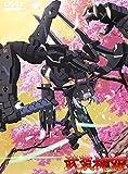 武装神姫 2[DVD]