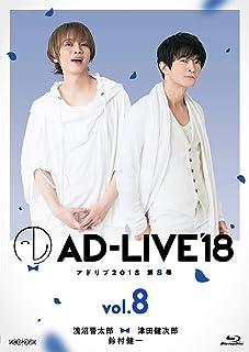 「AD-LIVE2018」第8巻(浅沼晋太郎×津田健次郎×鈴村健一)(初回仕様限定版) [Blu-ray]...