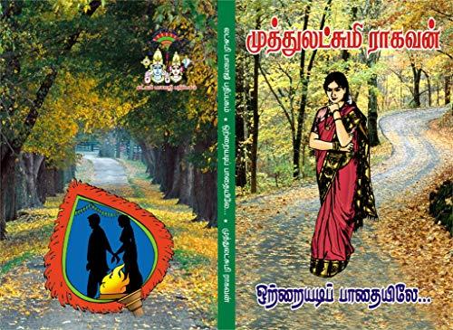 ஒற்றையடிப்.. பாதையிலே...: orraiyadippaathaiyile (Tamil Edition) (Kindle Edition)