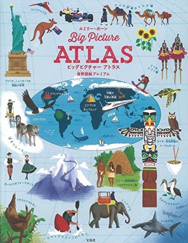 ビッグピクチャー アトラス 世界図絵プレミアムの詳細を見る