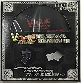 チップソー 『V-BLADE 』 鉄鋼用 オールマルチタイプ 125x1.3x26P VB-125TK ツールジャパン