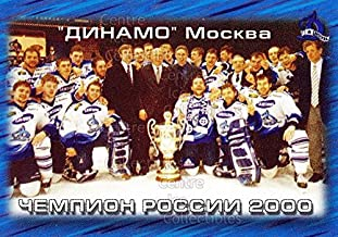 (CI) Dynamo Moscow, Team Photo Hockey Card 1999-00 Russian Dynamo Moscow 27 Dynamo Moscow, Team Photo