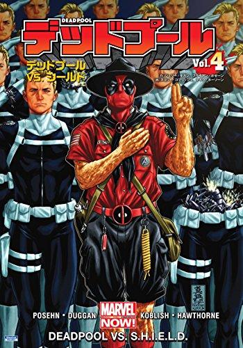 デッドプール Vol.4:デッドプール VS. シールド (ShoPro Books)