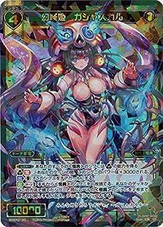 WIXOSS-ウィクロス- WXEX2-33 幻怪姫 ガシャスカル SR