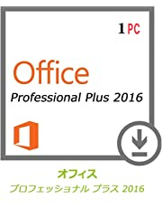 Office 2016 Professional Plus 1PC プロダクトキー [正規版 /永続ライセンス /ダウンロード版 / インストール完了までサポート致します]