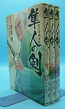 江戸常勤家老 隼人の剣 コミックセット (トクマコミックス) [マーケットプレイスセット]