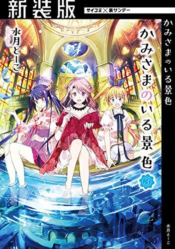 【新装版】かみさまのいる景色(3) (サイコミ×裏少年サンデーコミックス)